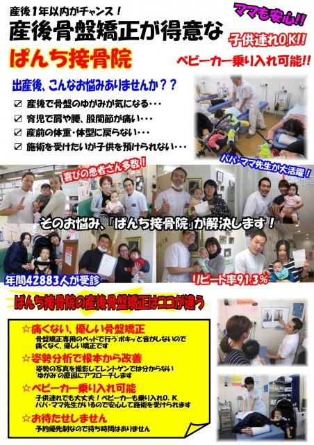 熱田区・港区・中川区でオススメの『産後骨盤矯正』!