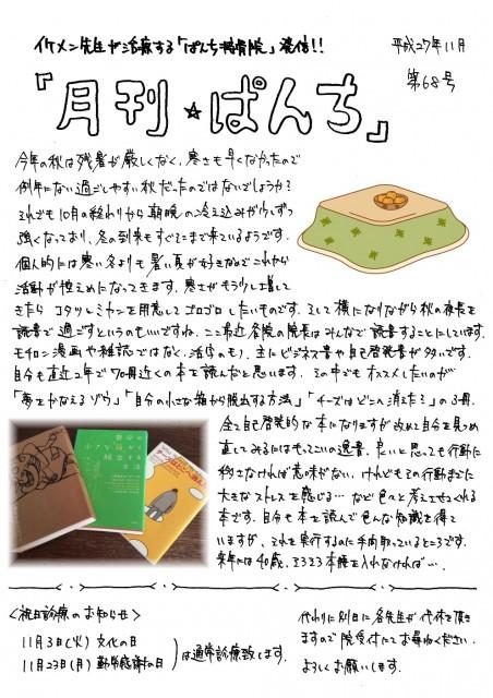 月刊☆ぱんち 68号
