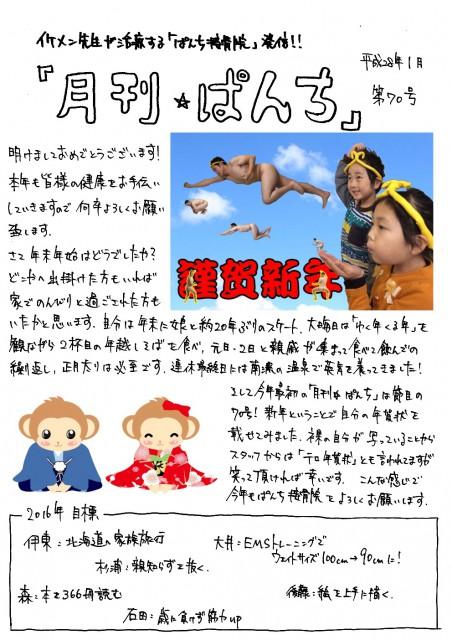 月刊☆ぱんち 第70号